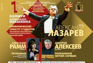 Poster for the Moscow Conservatory concert in memory of Alexander Ivashkin